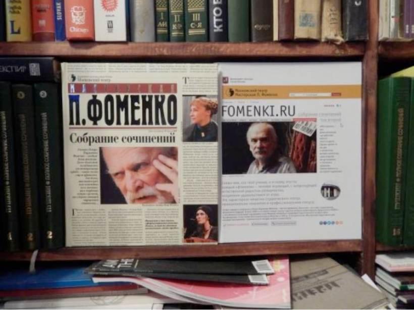 FomenkoBooks